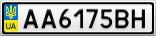 Номерной знак - AA6175BH