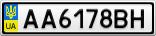 Номерной знак - AA6178BH