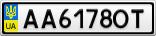 Номерной знак - AA6178OT