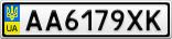 Номерной знак - AA6179XK