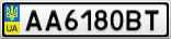 Номерной знак - AA6180BT