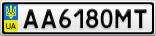 Номерной знак - AA6180MT