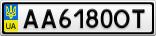 Номерной знак - AA6180OT