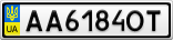 Номерной знак - AA6184OT
