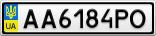 Номерной знак - AA6184PO