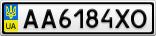 Номерной знак - AA6184XO