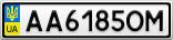 Номерной знак - AA6185OM