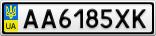 Номерной знак - AA6185XK