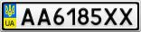 Номерной знак - AA6185XX