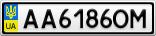 Номерной знак - AA6186OM