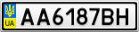 Номерной знак - AA6187BH