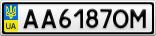 Номерной знак - AA6187OM