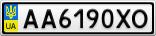 Номерной знак - AA6190XO