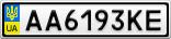 Номерной знак - AA6193KE