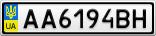 Номерной знак - AA6194BH