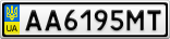 Номерной знак - AA6195MT