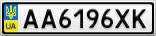 Номерной знак - AA6196XK