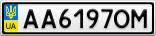 Номерной знак - AA6197OM