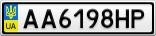 Номерной знак - AA6198HP