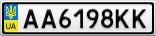 Номерной знак - AA6198KK