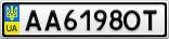 Номерной знак - AA6198OT