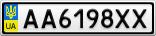 Номерной знак - AA6198XX