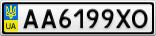 Номерной знак - AA6199XO