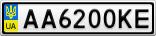 Номерной знак - AA6200KE