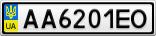 Номерной знак - AA6201EO