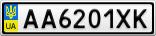 Номерной знак - AA6201XK
