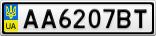 Номерной знак - AA6207BT