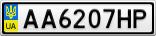 Номерной знак - AA6207HP