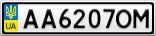 Номерной знак - AA6207OM