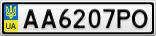 Номерной знак - AA6207PO