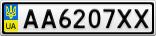 Номерной знак - AA6207XX