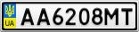 Номерной знак - AA6208MT