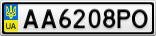 Номерной знак - AA6208PO