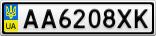 Номерной знак - AA6208XK
