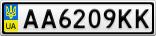 Номерной знак - AA6209KK