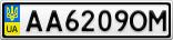 Номерной знак - AA6209OM