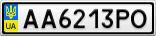 Номерной знак - AA6213PO