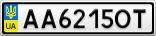 Номерной знак - AA6215OT
