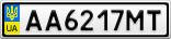 Номерной знак - AA6217MT