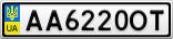 Номерной знак - AA6220OT