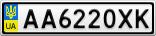 Номерной знак - AA6220XK