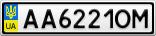 Номерной знак - AA6221OM