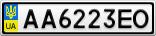 Номерной знак - AA6223EO