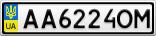 Номерной знак - AA6224OM