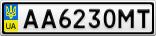 Номерной знак - AA6230MT