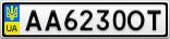 Номерной знак - AA6230OT
